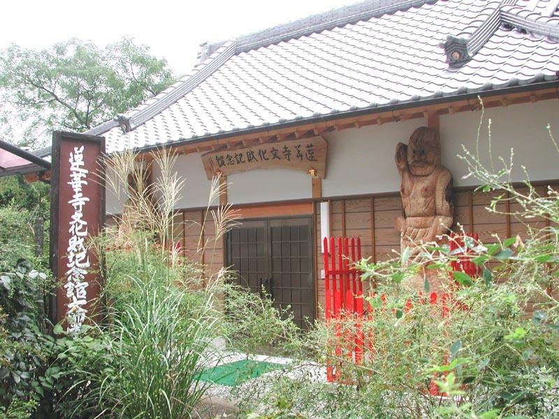 蓮華寺文化財記念館