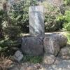 平山小跡地の碑
