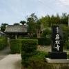 岩松寺 山門