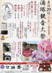 酒塚観音大祭
